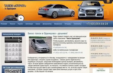 Такси Одинцово